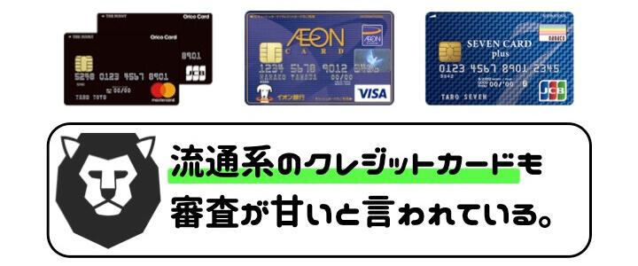 作りやすいクレジットカード 流通系
