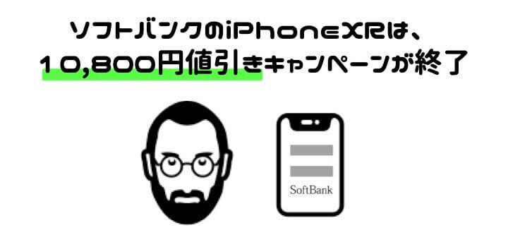 iPhoneXR 値下げ Softbank