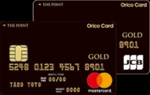 作りやすいクレジットカード Orico Card THE POINT PREMIUM GOLD