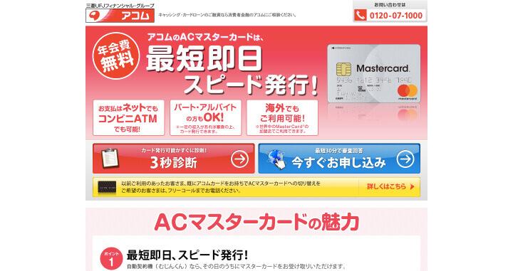 作りやすいクレジットカード アコムACマスターカード公式サイト