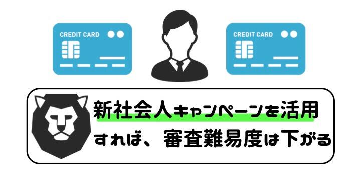 作りやすいクレジットカード 新社会人