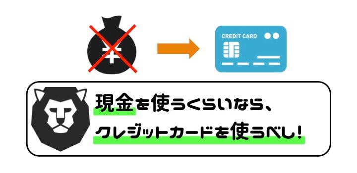 クレジットカード 使い分け 現金