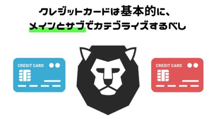 クレジットカード 使い分け メインカード サブカード