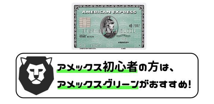 アメックス クレジットカード 初心者