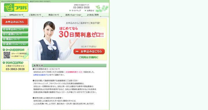 審査 甘い キャッシング フタバ公式サイト
