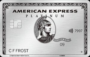 ステータス 高い クレジットカード アメックスプラチナカード 券面