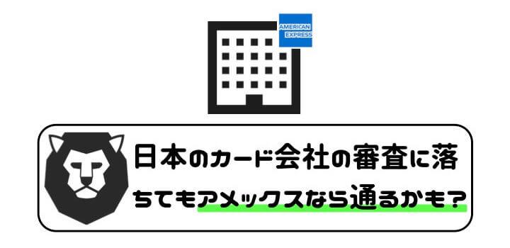 アメックス クレジットカード 審査