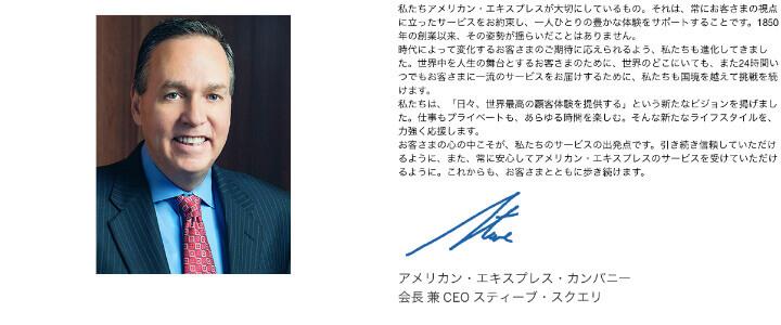 アメリカン・エキスプレス・カンパニー 会長 兼 CEO スティーブ・スクエリ