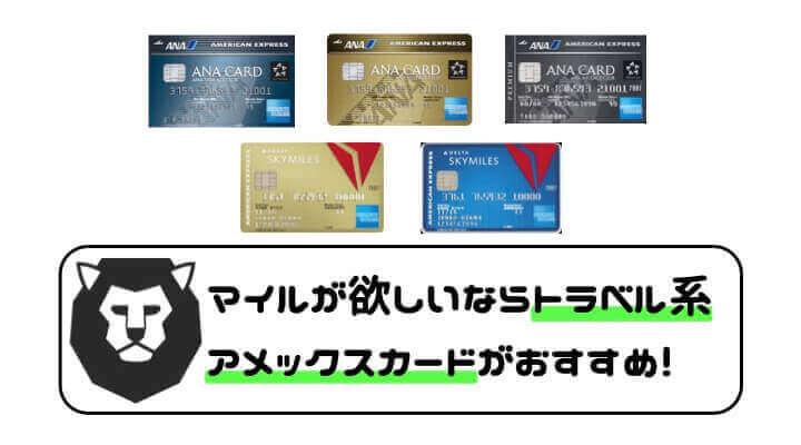 アメックス クレジットカード マイル