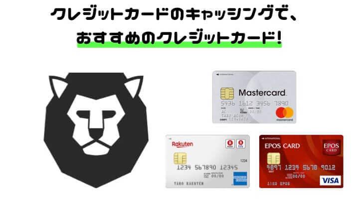 キャッシング いくらまで おすすめ クレジットカード