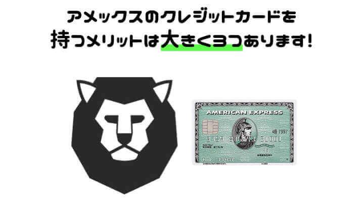 アメックス クレジットカード メリット