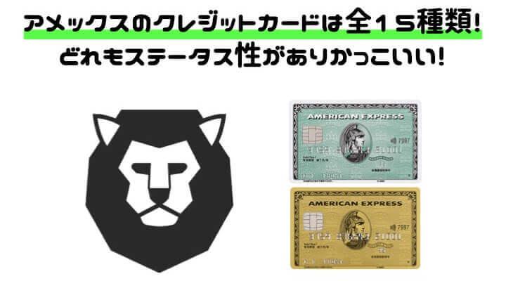 アメックス クレジットカード