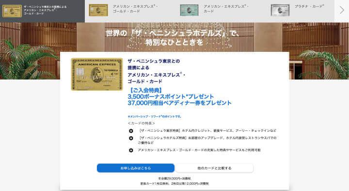 ザ・ペニンシュラ東京 アメックスゴールド公式サイト