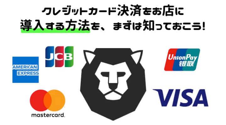 クレジットカード 手数料 比較 導入方法