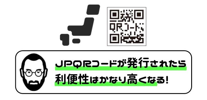 PayPay 導入 JPQRコード