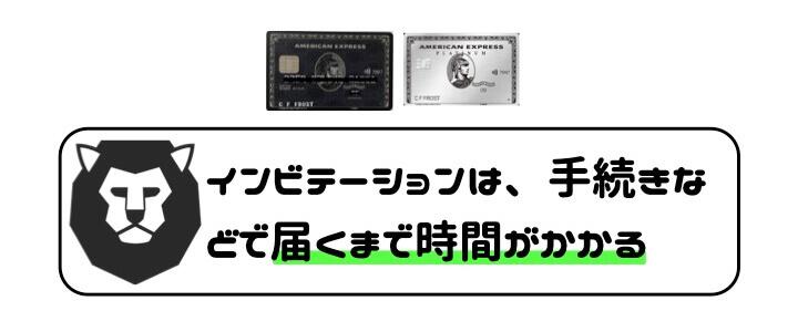 アメックス クレジットカード インビテーション 届くまで