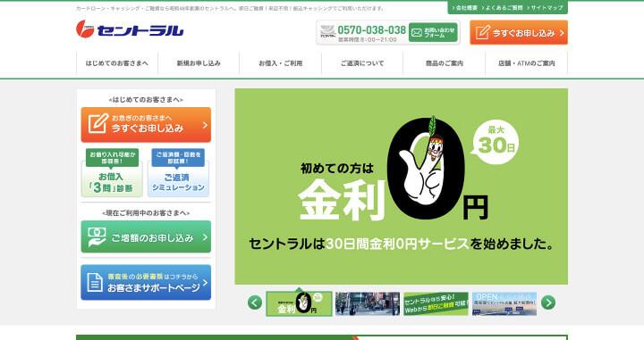 審査 甘い キャッシング セントラル公式サイト