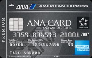 ANA アメリカン・エキスプレス・ プレミアム・カード 券面
