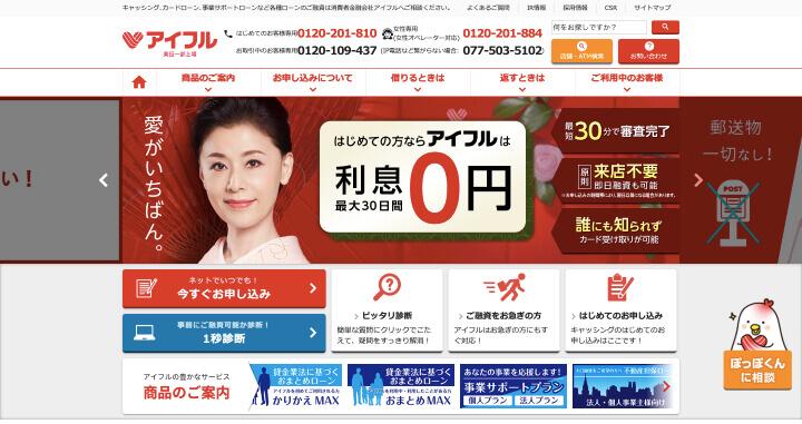 審査 甘い キャッシング アイフル公式サイト