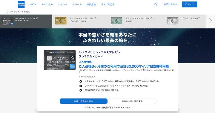 ANA アメリカン・エキスプレス・ プレミアム・カード 公式サイト