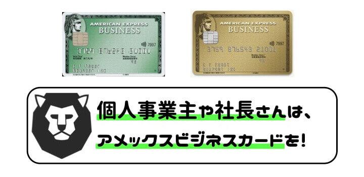 アメックス クレジットカード ビジネスカード