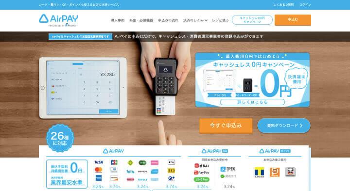 クレジットカード  手数料 比較 AirPAY公式サイト