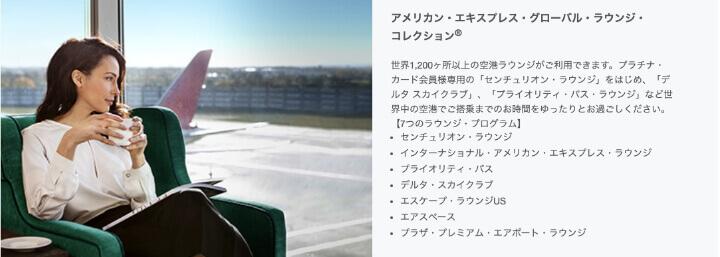 アメックスプラチナ 評判 口コミ アメリカン・エキスプレス・グローバル・ラウンジ・コレクション