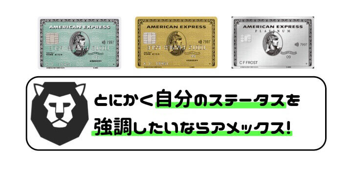 アメックス クレジットカード 社会的地位