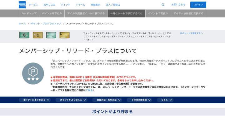 アメックスグリーン 口コミ 評判 メンバーシップ・リワード・プラス