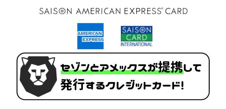 アメックス クレジットカード セゾン