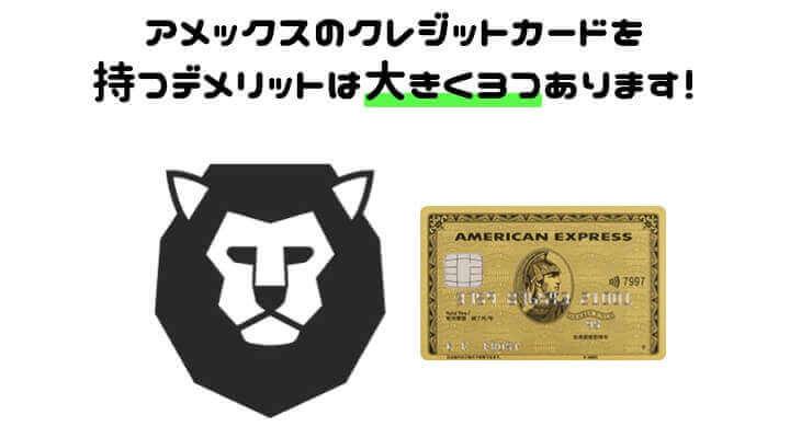 アメックス クレジットカード デメリット