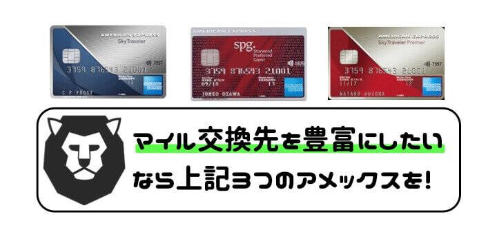 アメックス クレジットカード マイル交換先