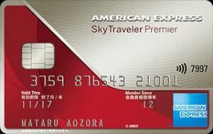 アメリカン・エキスプレス・スカイ・トラベラー・プレミア・カード 券面