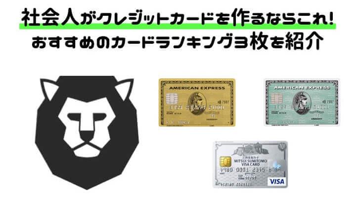 クレジットカード 作るなら 社会人
