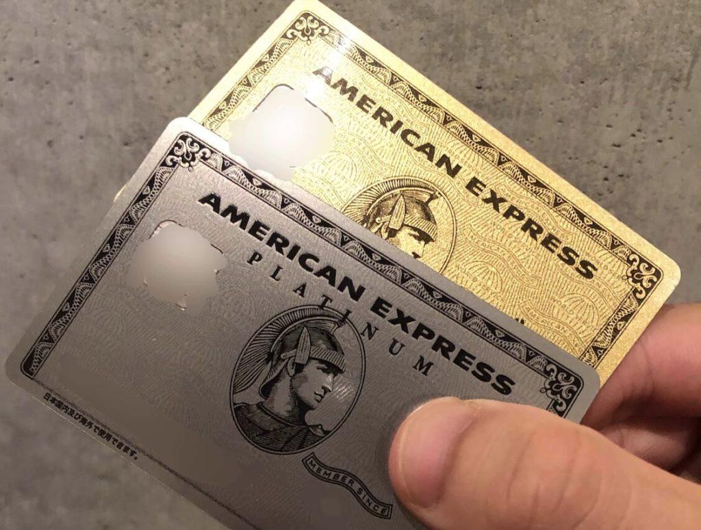 ステータス 高い ゴールドカード アメックス