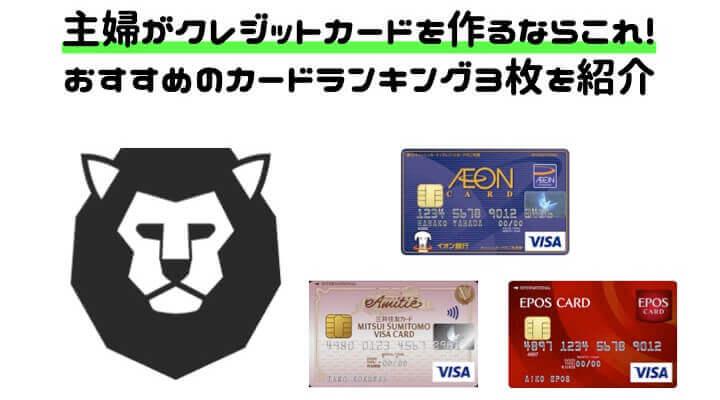 クレジットカード 作るなら 主婦