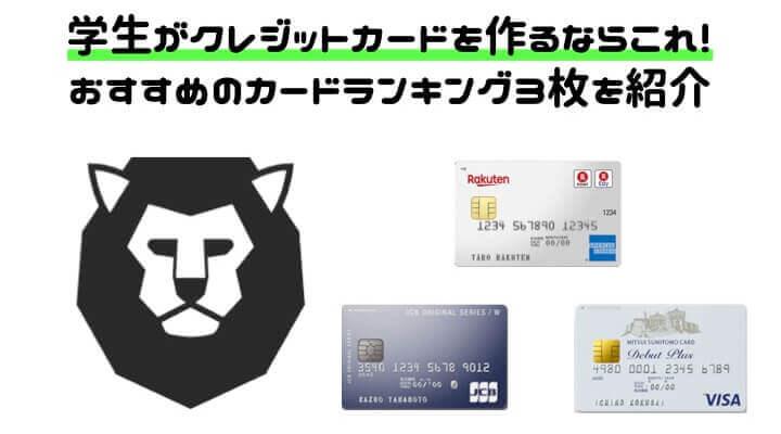 クレジットカード 作るなら 学生