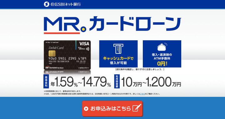 キャッシング 金利 安い 住信SBIネット銀行MR.カードローン公式サイト