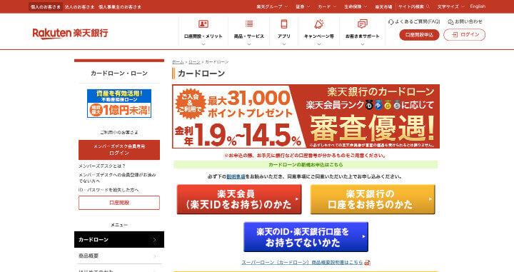 キャッシング 金利 安い 楽天銀行スーパーローン公式サイト