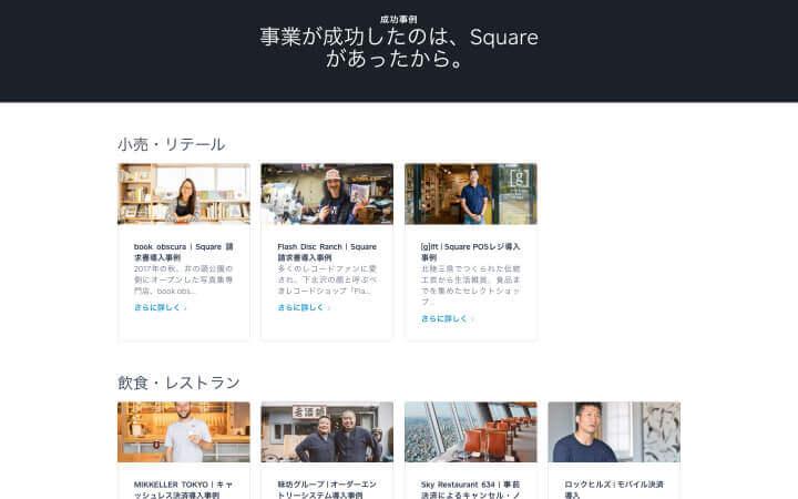 Square 導入事例