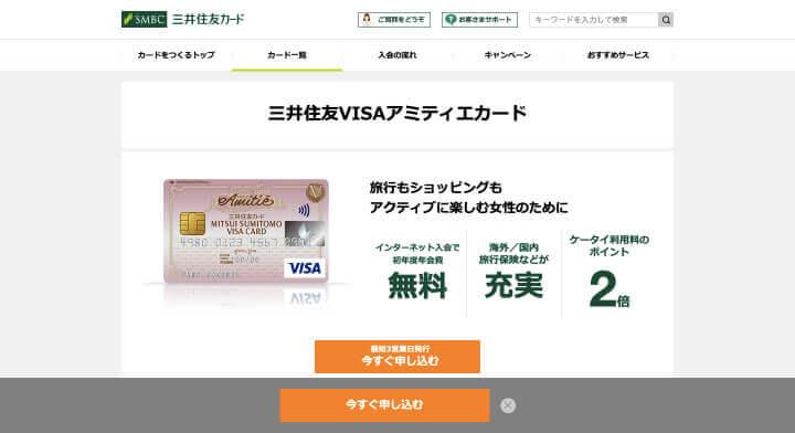 クレジットカード 作るなら 三井住友VISAアミティエカード公式サイト