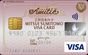 クレジットカード 作るなら 三井住友VISAアミティエカード 券面