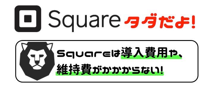 Square 導入 費用 無料