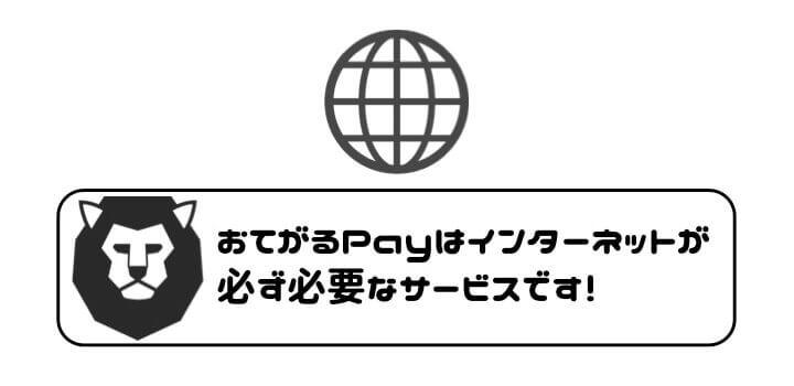 おてがるPay 導入 インターネット