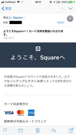 Square 導入 審査結果メール