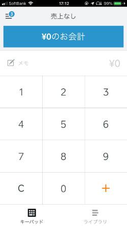 Square 導入 SquarePOSレジアプリ