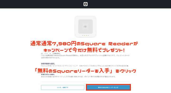 Square導入 アカウント作成