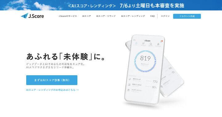 キャッシング 金利 安い J.Score公式サイト