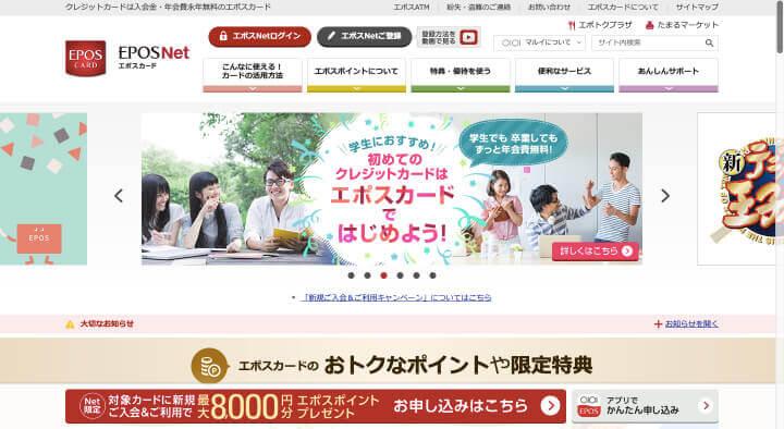 エポスカード 申し込み 作り方 公式サイト