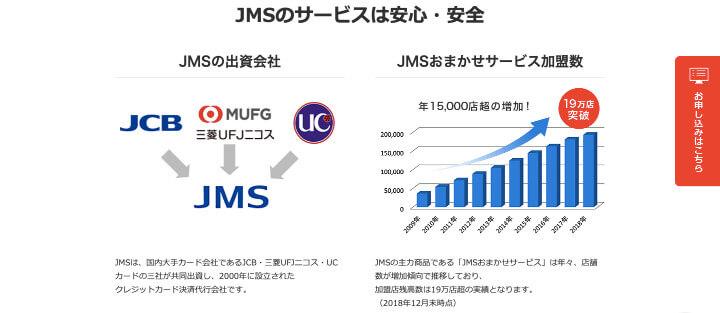 おてがるPay 導入 JMSとは